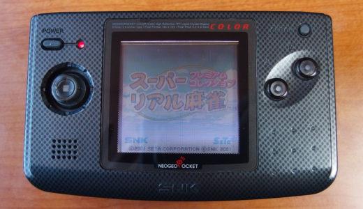 脱衣麻雀ができる携帯型ゲーム機 SNK ネオジオポケットカラー